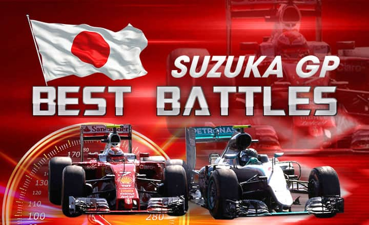 Teammate Rivalry? Last Lap Thrill? 3 Famous Formula 1 Moments at Suzuka